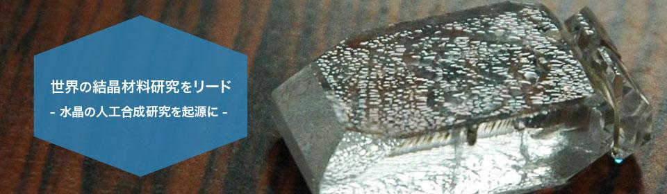 世界の結晶材料研究をリード ‐水晶の人工合成研究を起源に‐