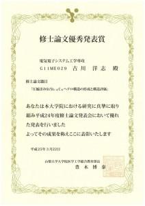 130322古川修士論文優秀発表賞p