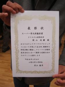 秋山DSC02244