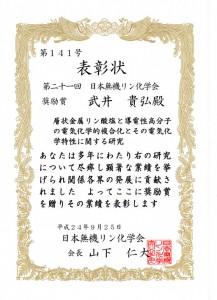 無機リン賞状small