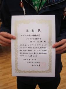 鈴木DSC02245