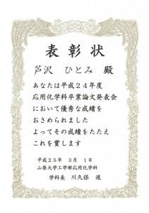 芦沢卒論発表