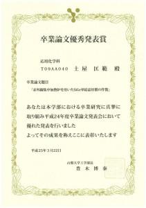 130322土屋卒業論文優秀発表賞