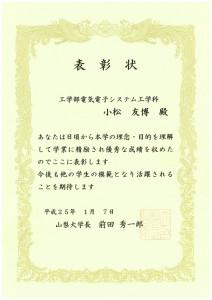 130322小松模範学生表彰賞状