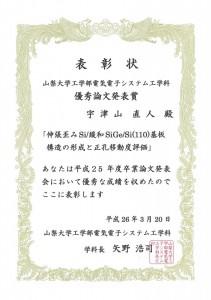 20140415img-414141820-0001