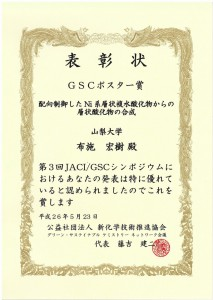 20140523fuse awards