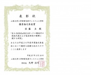 表彰状(佐藤圭、卒論)