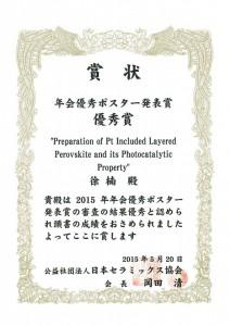 Award_2015_Okayama_Xu